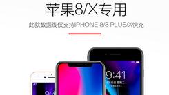 万能X宝!iPhone 8/X山寨快充已面世