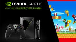 NVIDIA Shield国行终发布 任天堂助阵
