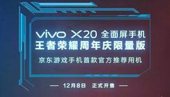 vivoX20王者荣耀限量版成首推游戏手机