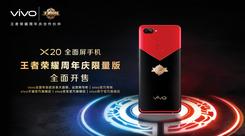 vivoX20王者荣耀周年庆限量版今天开卖