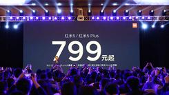 标配MIUI9系统 红米5/5 Plus新机发布