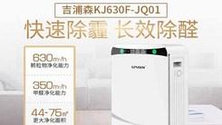 雾霾空气净化器推荐吉浦森KJ630F-JQ01