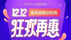双12再惠 华为智能家居最高直降600元