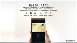 Huawei Pay:数字全景化打造移动支付