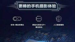 华为Mate 10手机高居鲁大师AI测试榜首