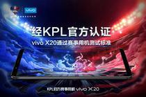 vivo X20给召唤师献礼 助力KPL总决赛