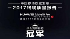 iPhoneX遭吐槽 Mate10称雄年度旗舰