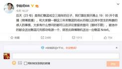 魅蓝成立三周年 李楠将于23日19点直播