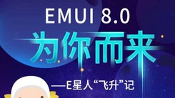 奥妙无穷 一张图回顾EMUI8.0升级历程