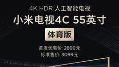 体育迷最爱小米电视4C 55寸体育版开售