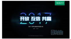OPPO 2017 移动开发者大会即将召开