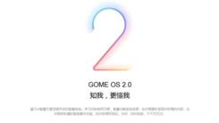 GOME OS 2.0:可能是最好用的系统之一