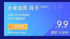 小米测试版会员上线 去MIUI系统内广告