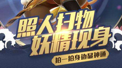 腾讯版《精灵宝可梦go》AR游戏上线