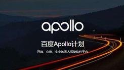 百度Apollo自动驾驶队伍将出征美国CES