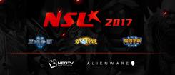 NSL2017线下决赛28日开幕 年末大狂欢