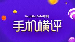 iMobile 2016年度手机横评