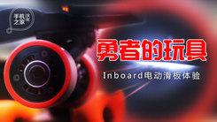 [汉化] 勇者的玩具 Inboard电动滑板