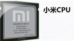 小米松果处理器还有高端版 年底上市