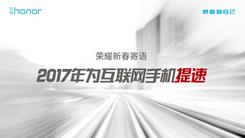 荣耀总裁赵明:2017为互联网手机提速
