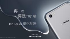 新风格新味道 vivo X9Plus星空灰曝光