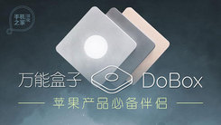 [汉化] 万能盒子DoBox 苹果产品伴侣