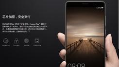 Huawei Pay两步支付 Mate 9一机走天下