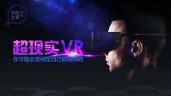 [汉化] 超现实VR 如果你是个娃娃?
