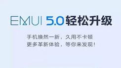 华为P9等可升级 EMUI 5.0不止安卓7.0
