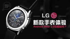 [汉化] LG新手表Android Wear 2.0体验