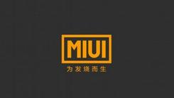 MIUI于15日公布大消息:与亿万人有关