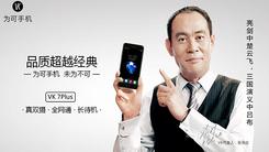 为可手机VK7plus的8个惊人细节 美呆你