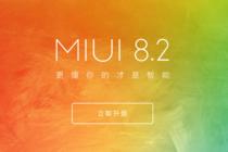 老机型迎来春天 MIUI 8.2版推送升级