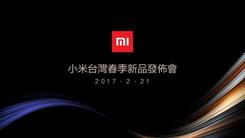 小米2月21日台湾召开春季新品发布会