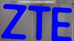 中兴推出千兆手机 将在MWC 2017上发布
