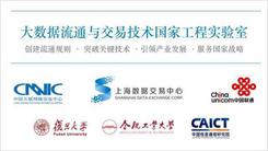 上海数据交易中心牵头国家工程实验室
