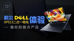[汉化] 尴尬的产品 戴尔XPS二合一笔电