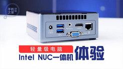 [汉化] 轻量级电脑 Intel NUC一体机