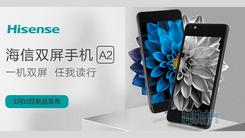 海信即将在2月23日发布水墨双屏手机