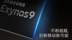 三星发布Exynos 8895 性能比肩高通835