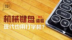 [汉化] 现代也用打字机? 复古机械键盘