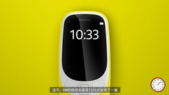 [麻辣酷评] 诺基亚3310时隔17年再发布