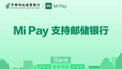小米支付支持邮政储蓄 银行数增至31家