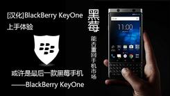 [汉化]黑莓BlackBerry KeyOne上手视频