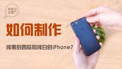 [汉化] 纯黑的西瓜和纯白的iPhone7