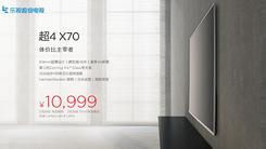 乐视发超4 X70/Max65/Max55 5999元起