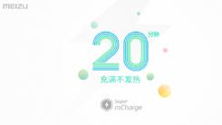 20分钟充满 魅族MWC 2017发布超级快充