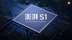 小米澎湃S1处理器发布意味着什么?