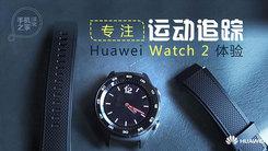 [汉化] 专注运动追踪 Huawei Watch 2