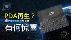 [汉化] PDA再生?翻盖全键盘移动设备